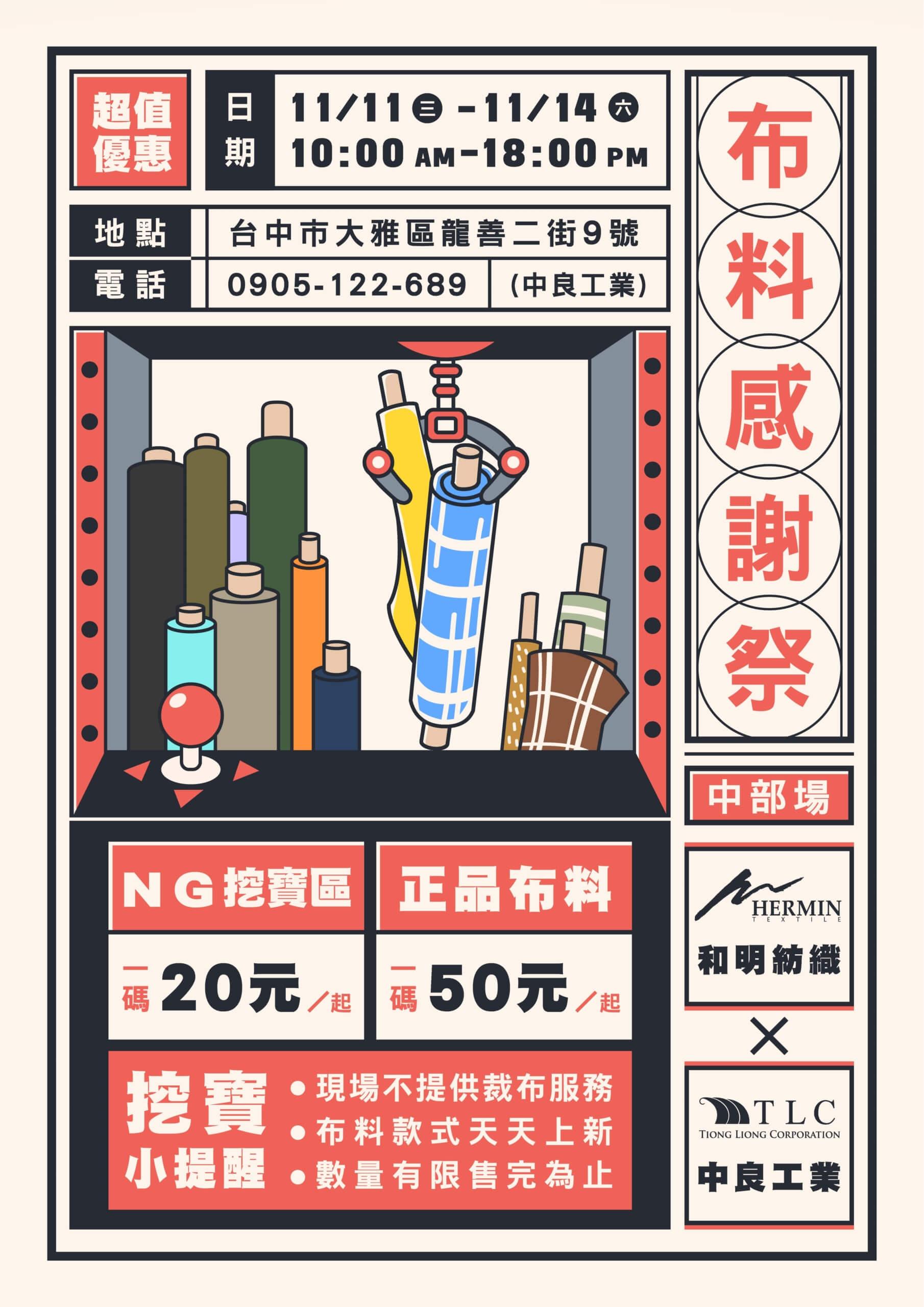 11/11(三)~11/14(六) 台中 布料特賣會