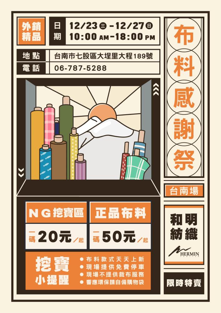 12/23(三)~12/27(日) 台南 年末布料特賣會